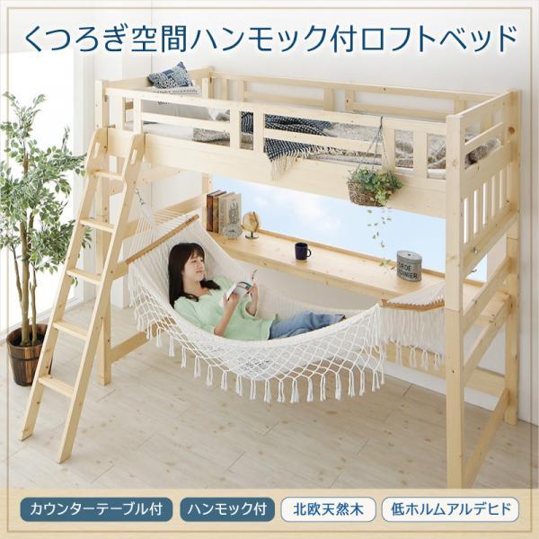送料無料 北欧 ハンモック付 ロフトベッド シングル カウンターテーブル付き はしご 低ホルムアルデヒド 省スペース ロフトベット ベッド ベット ハンモック 一人暮らし ワンルーム すのこ テーブル付き Hammox ハンモックス