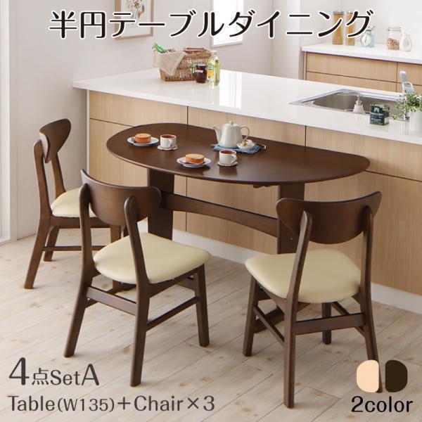 送料無料 ダイニングテーブルセット 3人掛け 4点セット(テーブル幅135+チェア3脚) 天然木 半円テーブルダイニング ダイニングセット 食卓セット リビングセット 木製テーブル ダイニングチェア 椅子 チェア いす Lune リュヌ