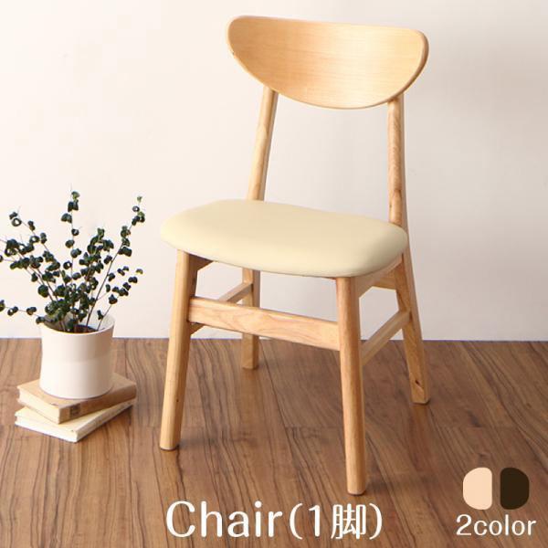 送料無料 ダイニングチェア 1脚 1人掛け 椅子 イス いす チェア モダン ダイニングチェアー チェアー 食卓イス 食卓椅子 食卓いす 食卓椅子 木製ダイニングチェア Lune リュヌ