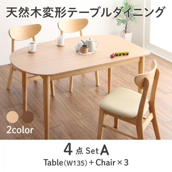 送料無料 ダイニングテーブルセット 3人掛け 4点セット(テーブル幅135+チェア3脚) 天然木変形テーブルダイニング ダイニングセット 食卓セット リビングセット 木製テーブル ダイニングチェア 椅子 チェア いす Visuell ヴィズエル