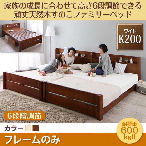 送料無料 連結ベッド ベッドフレームのみ ワイドK200(シングル×2) 木製 天然木 すのこベッド スノコ 高さ調整可能 家族 ファミリー 夫婦 分割 連結 ベッド下収納 頑丈 丈夫 棚付き コンセント付き ナチュラル/ブラウン SEIVISAGE セイヴィサージュ