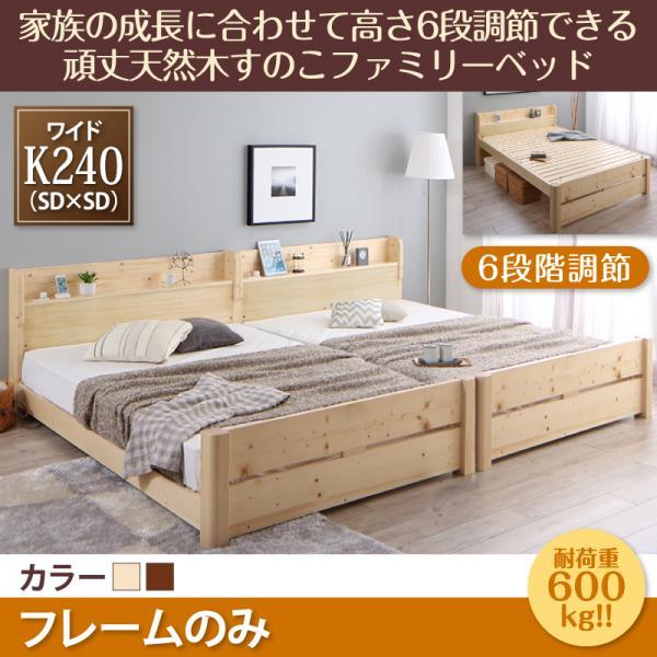 送料無料 連結ベッド ベッドフレームのみ ワイドK240(セミダブル×2) 木製 天然木 すのこベッド スノコ 高さ調整可能 家族 ファミリー 夫婦 分割 連結 ベッド下収納 頑丈 丈夫 棚付き コンセント付き ナチュラル/ブラウン SEIVISAGE セイヴィサージュ