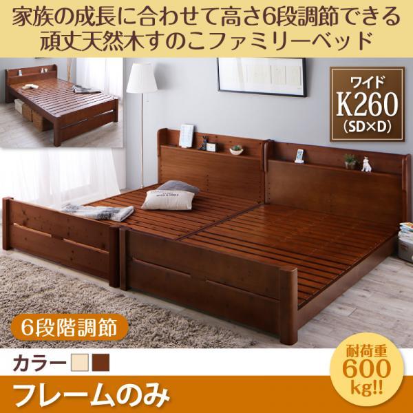 送料無料 連結ベッド ベッドフレームのみ ワイドK260(セミダブル+ダブル) 木製 天然木 すのこベッド スノコ 高さ調整可能 家族 ファミリー 夫婦 分割 連結 ベッド下収納 頑丈 丈夫 棚付き コンセント付き ナチュラル/ブラウン SEIVISAGE セイヴィサージュ