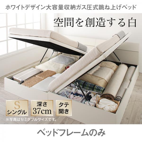 送料無料 跳ね上げ収納ベッド シングル ベッドフレームのみ 縦開き シングルベッド 深さラージ(32cm) 大容量 収納 跳ね上げベッド 収納ベッド ベッド下収納 木製ベッド 跳ね上げベッド ガス圧 すのこ ベット ホワイト WEISEL ヴァイゼル