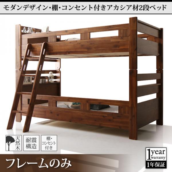 送料無料 2段ベッド シングル ベッドフレームのみ 二段ベッド はしご付き 棚付き コンセント付き 木製ベッド 耐震構造 シングルベッド 上下分割 シンプル オシャレ すのこ ほこりガード 幅104.5cm 長さ210cm 高さ158.5cm ブラウン Redondo レドンド