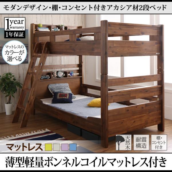 送料無料 2段ベッド シングル 薄型軽量ボンネルコイルマットレス付き 二段ベッド はしご付き 棚付き コンセント付き 木製ベッド 耐震構造 シングルベッド 上下分割 オシャレ すのこ ほこりガード 幅104.5cm 長さ210cm 高さ158.5cm ブラウン Redondo レドンド