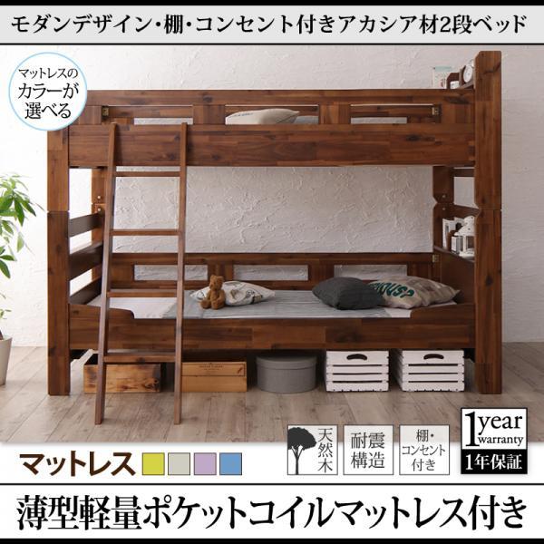 送料無料 2段ベッド シングル 薄型軽量ポケットコイルマットレス付き 二段ベッド はしご付き 棚付き コンセント付き 木製ベッド 耐震構造 シングルベッド 上下分割 オシャレ すのこ ほこりガード 幅104.5cm 長さ210cm 高さ158.5cm ブラウン Redondo レドンド