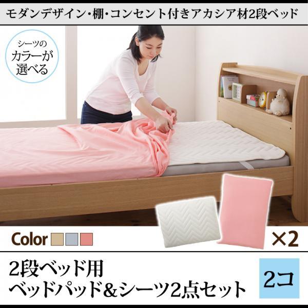 送料無料 2段ベッド専用別売品 2段ベッド用 (ベッドパッド&シーツ2点セット) 2個 シングル ボックスシーツ 敷きパッド アイボリー/ブルー/ピンク