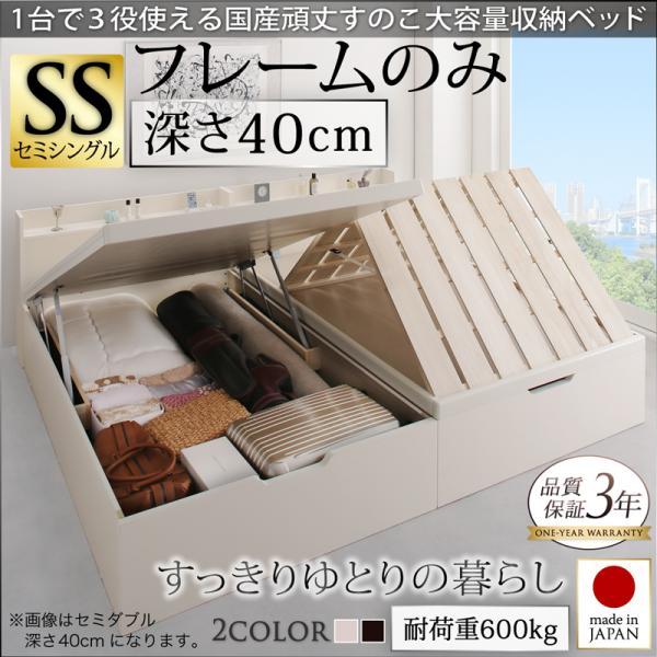 送料無料 日本製 跳ね上げベッド セミシングル 深さラージ(40cm) 国産 頑丈ベッド すのこベッド 収納ベッド 収納付きベッド 布団干しすのこ 収納 ガス圧 低ホルムアルデヒド 棚付き コンセント付き ダークブラウン/ホワイト Long force ロングフォルス