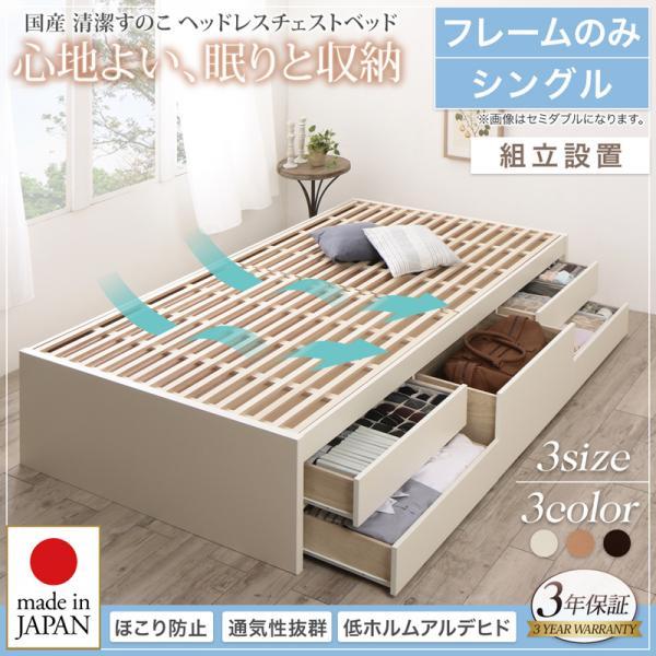 送料無料 組立設置 日本製 ヘッドレスベッド シングル チェストベッド Renitsa レニツァ ベッドフレームのみ シングルベッド すのこベッド 収納ベッド 引出し付き ホコリ防止 国産 ナチュラル/ホワイト/ダークブラウン Renitsa レニツァ
