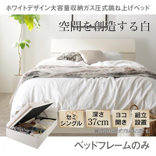 送料無料 組立設置付き 跳ね上げ収納ベッド セミシングル ベッドフレームのみ 横開き セミシングルベッド 深さラージ(32cm) 大容量 収納 跳ね上げベッド 収納ベッド ベッド下収納 木製ベッド 跳ね上げベッド すのこ ベット ホワイト WEISEL ヴァイゼル