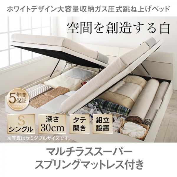 送料無料 組立設置付き 跳ね上げ収納ベッド シングル マルチラススーパースプリングマットレス付き 縦開き シングルベッド 深さレギュラー(25cm) 大容量 収納 跳ね上げベッド 収納ベッド ベッド下収納 跳ね上げベッド ベット ホワイト WEISEL ヴァイゼル