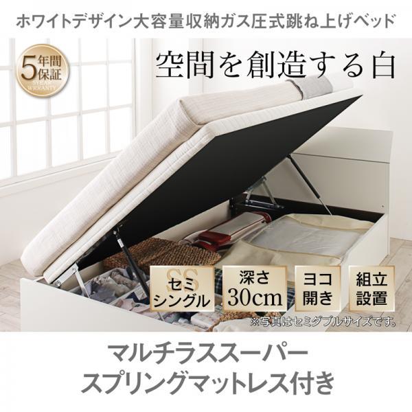 送料無料 組立設置付き 跳ね上げ収納ベッド セミシングル マルチラススーパースプリングマットレス付き 横開き セミシングルベッド 深さレギュラー(25cm) 大容量 収納 跳ね上げベッド 収納ベッド ベッド下収納 跳ね上げベッド ベット ホワイト WEISEL ヴァイゼル