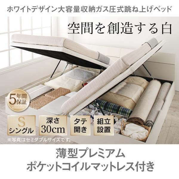 送料無料 組立設置付き 跳ね上げ収納ベッド シングル 薄型プレミアムポケットコイルマットレス付き 縦開き シングルベッド 深さレギュラー(25cm) 大容量 収納 跳ね上げベッド 収納ベッド ベッド下収納 跳ね上げベッド ベット ホワイト WEISEL ヴァイゼル