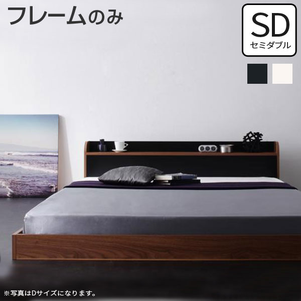 送料無料 棚・コンセント付きバイカラーデザインフロアベッド DOUBLE-Wood ダブルウッド フレームのみ セミダブル 040107636