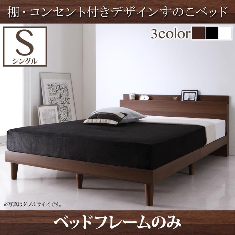 すのこベッド 棚 コンセント付き シングル Reister レイスター ベッドフレームのみ シングルベッド ベッド べット コンセント付き棚 寝室 シンプル 宮棚付き ベッド下収納スペース スマホ 充電 小物置き すのこべット スノコ 桐 すのこ 敷き布団対応