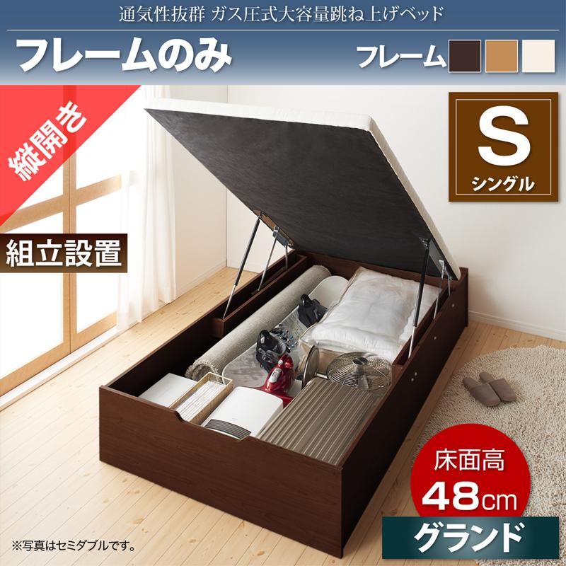 送料無料 組立設置付き 跳ね上げ式ベッド シングル 収納付き すのこ No-Mos ノーモス ベッドフレームのみ 縦開き シングルベッド グランド 収納ベッド すのこベッド 省スペース シンプル 跳ね上げベッド リフトアップベッド ガス圧 ベット 木製ベッド 500024927
