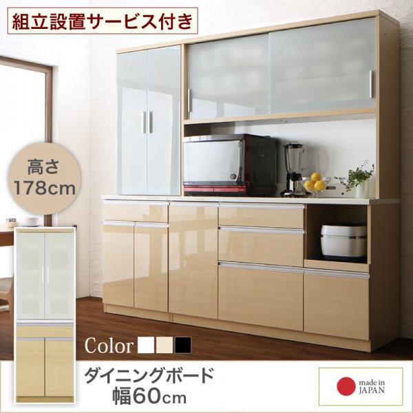 送料無料 組立設置 大型レンジ対応 清潔感のある印象が特徴のキッチンボード Ethica エチカ ダイニングボード 高さ178
