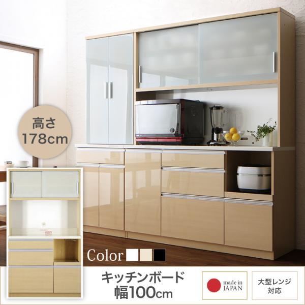 送料無料 大型レンジ対応 清潔感のある印象が特徴のキッチンボード Ethica エチカ キッチンボード 幅100 高さ178