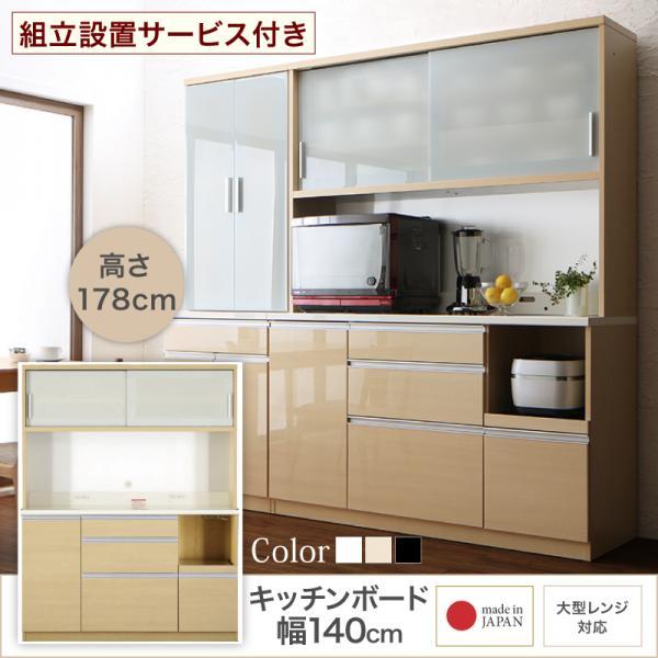 送料無料 組立設置 大型レンジ対応 清潔感のある印象が特徴のキッチンボード Ethica エチカ キッチンボード 幅140 高さ178