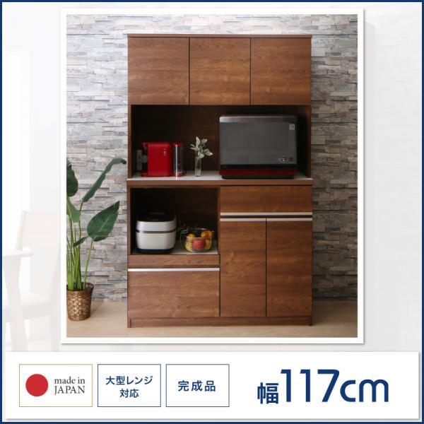 送料無料 大型レンジ対応 キッチン家電が使いやすい高さに置けるハイカウンター93cmキッチンボード Hugo ユーゴー 幅117
