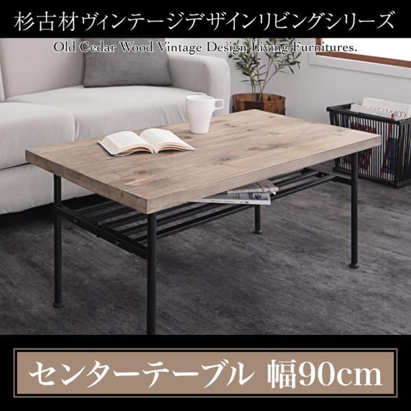 送料無料 センタ―テーブル 幅90 杉古材 ヴィンテージ Bartual バーチュアル