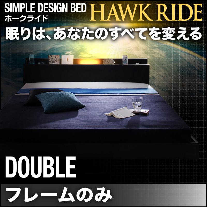 ローベッド ダブルベッド コンセント付き フロアベッド 照明付き Hawk ride ホークライド フレームのみ ダブル ベッド ベット 木製ベッド ヘッドボード 棚付きベッド ライト付きベッド 低いベッド 寝室 低い ロー ローベット 一人暮らし 宮棚ベッド