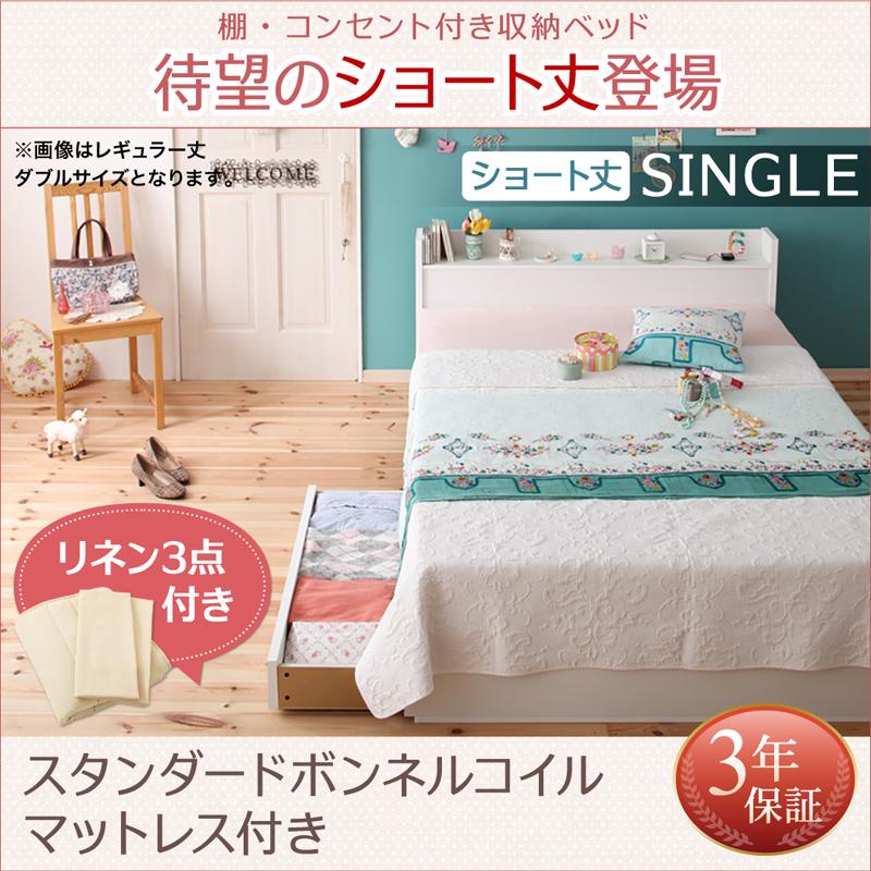 棚付き コンセント付き 収納付きベッド シングル Fleur フルール ショート丈 ボンネルコイルマットレス:レギュラー付き シングル (敷きパッド+ボックスシーツ2枚) ベッド ベット ベッド下収納 省スペース 子供用ヘッド女子用ベッド ワンルーム