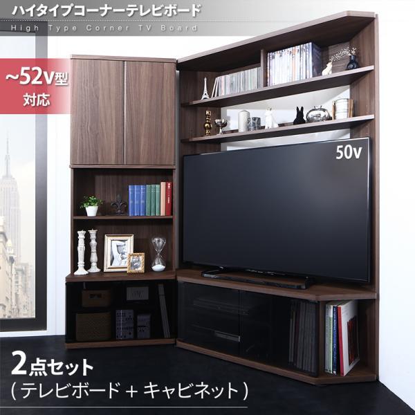 送料無料 ハイタイプコーナーテレビボード ガイド Guide 2点セット(テレビボード+キャビネット)