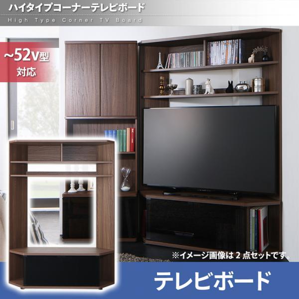 送料無料 ハイタイプコーナーテレビボード ガイド Guide テレビボード