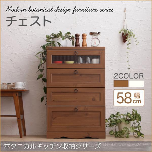 送料無料 木目が美しいモダンボタニカルキッチン収納シリーズ Botanical ボタニカル チェスト