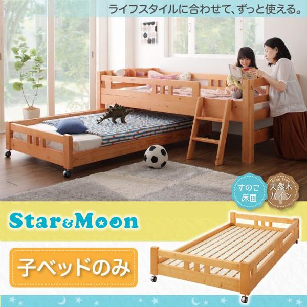 送料無料 マルチに使える・高さが変えられる棚付き親子2段ベッド Star&Moon スターアンドムーン 子ベッド シングル