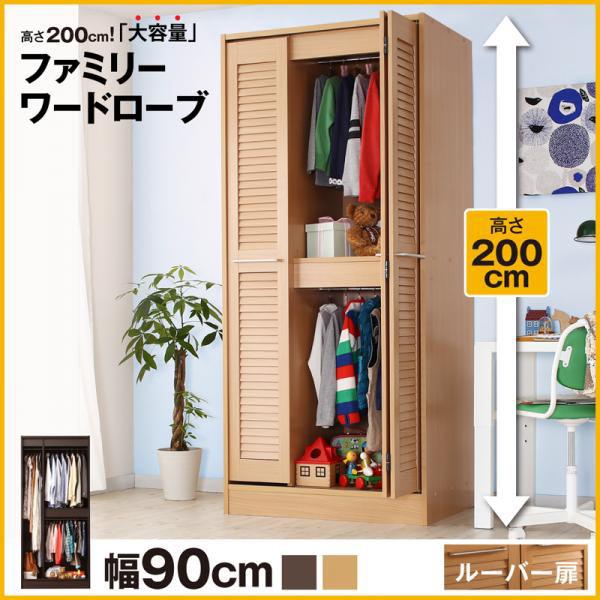 送料無料 高さ200cm 家族の洋服を一気に集約 大容量ルーバー折れ戸ワードローブ 幅90
