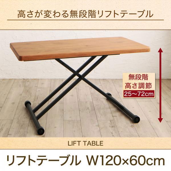 送料無料 テーブルもソファも高さ調節できるリビングダイニングセット LOWDOR ローダー ダイニングテーブル W120