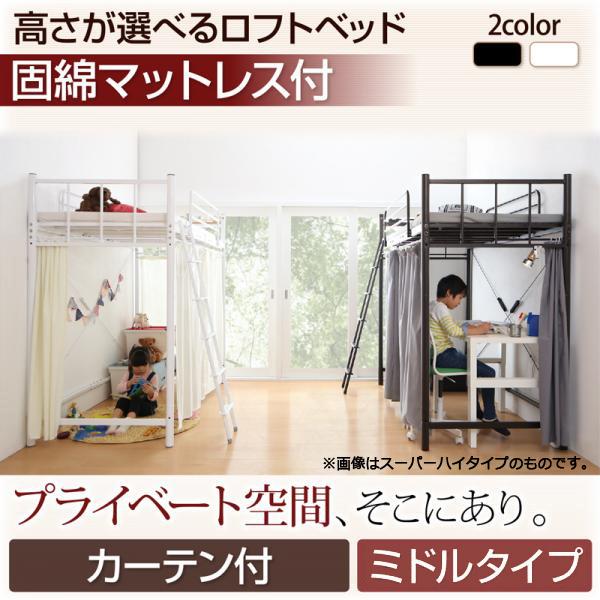 送料無料 高さが選べるロフトベッド Altura アルトゥラ 固綿マットレス付き カーテン付タイプ ミドル シングル