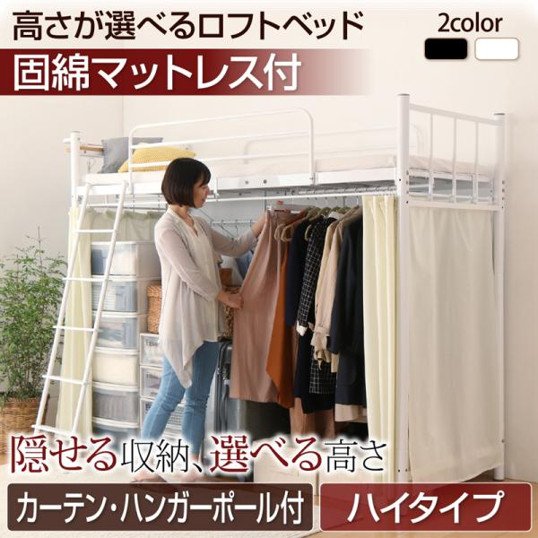 送料無料 高さが選べるロフトベッド Altura アルトゥラ 固綿マットレス付き カーテン・ハンガーポール付タイプ ハイ シングル
