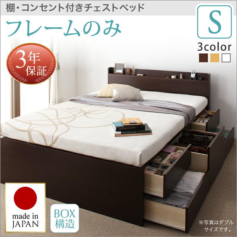 送料無料 日本製 棚・コンセント付きチェストベッド Steady ステディ ベッドフレームのみ シングル ベッド ベット シングルベッド 収納付きベッド 棚付きベッド BOX構造 ベッド下収納 引出し収納 薄型の宮棚 大量収納ベッド 木製 収納付き Sサイズ 大収納 040103976