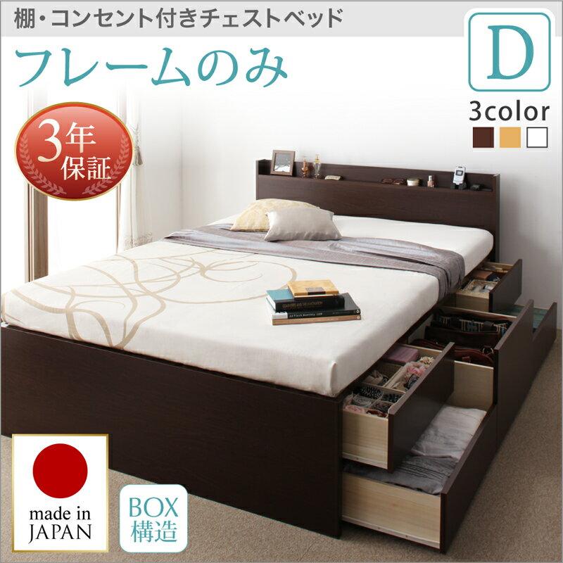 送料無料 日本製 棚・コンセント付きチェストベッド Steady ステディ ベッドフレームのみ ダブル ベッド ベット ダブルベッド BOX構造 深型 浅型 ベッド下収納 引出し収納 大量収納ベッド 木製 収納付き 一人暮らし 収納付きベッド 棚付きベッド Dサイズ 大収納 40103978