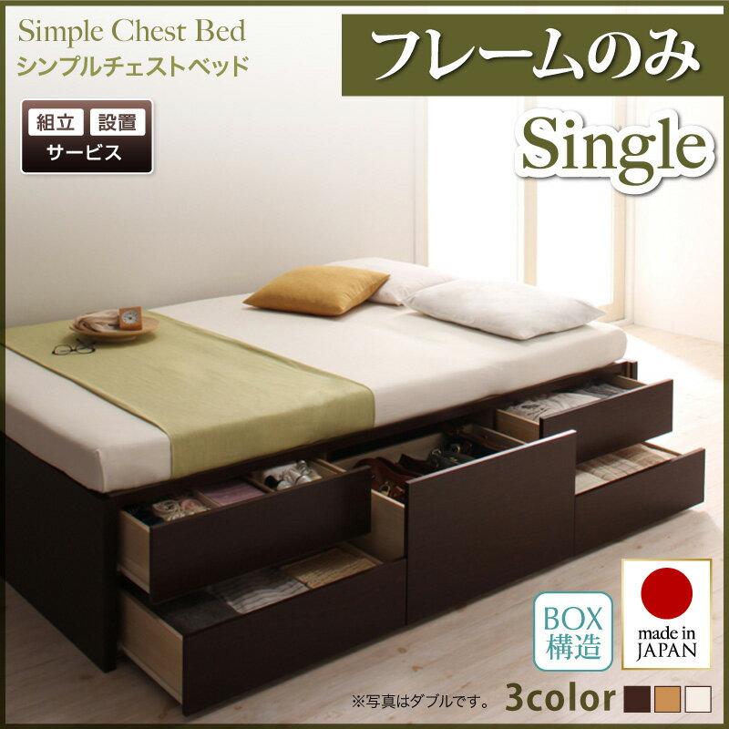 【残りわずか】 送料無料 日本製 組立設置付き チェストベッド Dixy ホコリ対策 ディクシー 一人暮らし ベッドフレームのみ Sサイズ シングル ベッド ベット シングルベッド ベッド下収納 タンス並の収納力 ヘッドレスベッド コンパクト BOX構造 ホコリ対策 シンプルデザイン 布団収納 引出し 一人暮らし Sサイズ 040104136, トキガワムラ:cb5637ee --- construart30.dominiotemporario.com