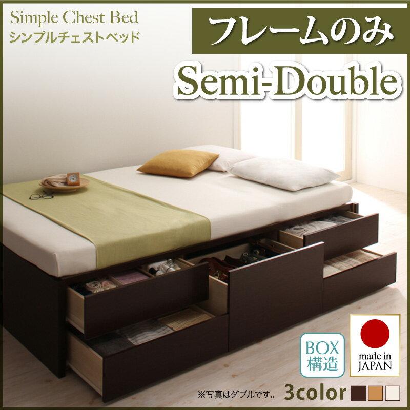 送料無料 日本製 チェストベッド Dixy ディクシー ベッドフレームのみ セミダブル ベッド ベット セミダブルベッド ベッド床一面収納スペース ヘッドレスベッド コンパクト シンプル 布団収納 引き出し 一人暮らし 大容量 木製 子供部屋 収納ベッド 大収納 040104143
