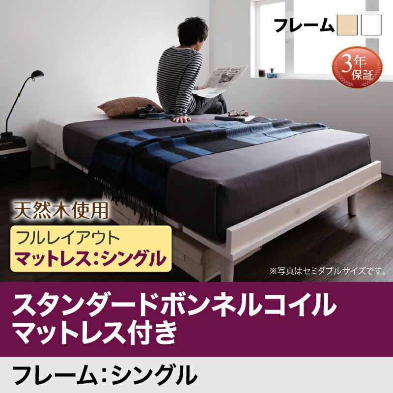 北欧デザインベッド Noora ノーラ スタンダードボンネルコイルマットレス付き フルレイアウト シングル フレーム幅100