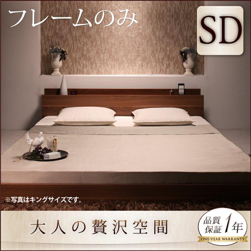 送料無料 ローベッド セミダブル ベッド mon ange モナンジェ フレームのみ セミダブルサイズ ベット ロータイプ ローベット ヘッドボード付き 棚付 宮付 コンセント付き 低いベッド 木製 かっこいい 低い 高級感 一人暮らし 040111755