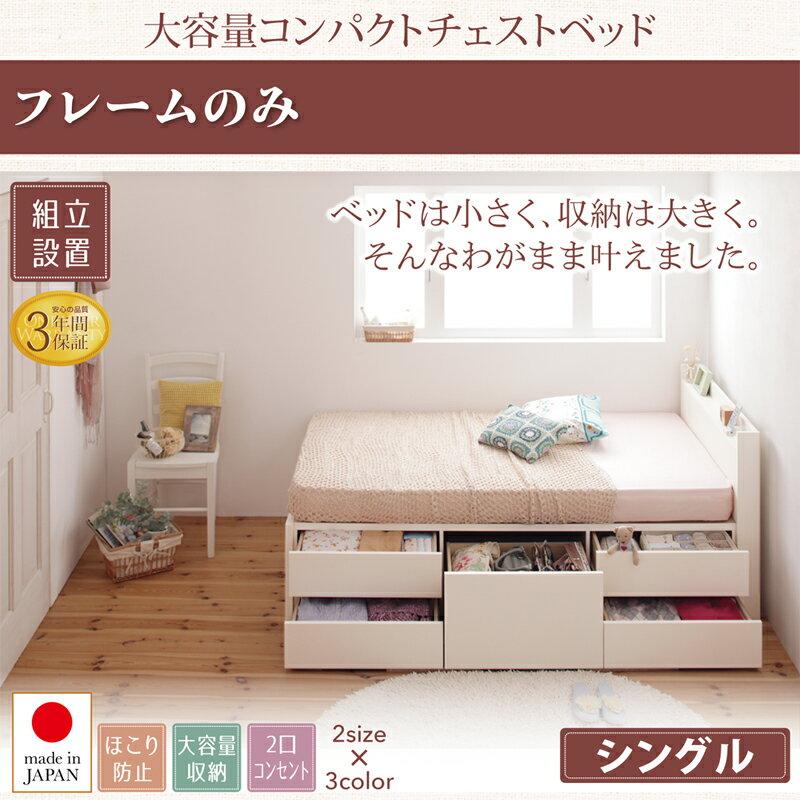 組立設置 日本製 収納ベッド シングル 棚付きベッド コンセント付きベッド 大容量 チェストベッド Refes リフェス フレームのみ シングル ベッド ベット ベッド下収納 コンパクト 一人暮らし 引き出し付きベッド 収納付きベッド 木製 収納