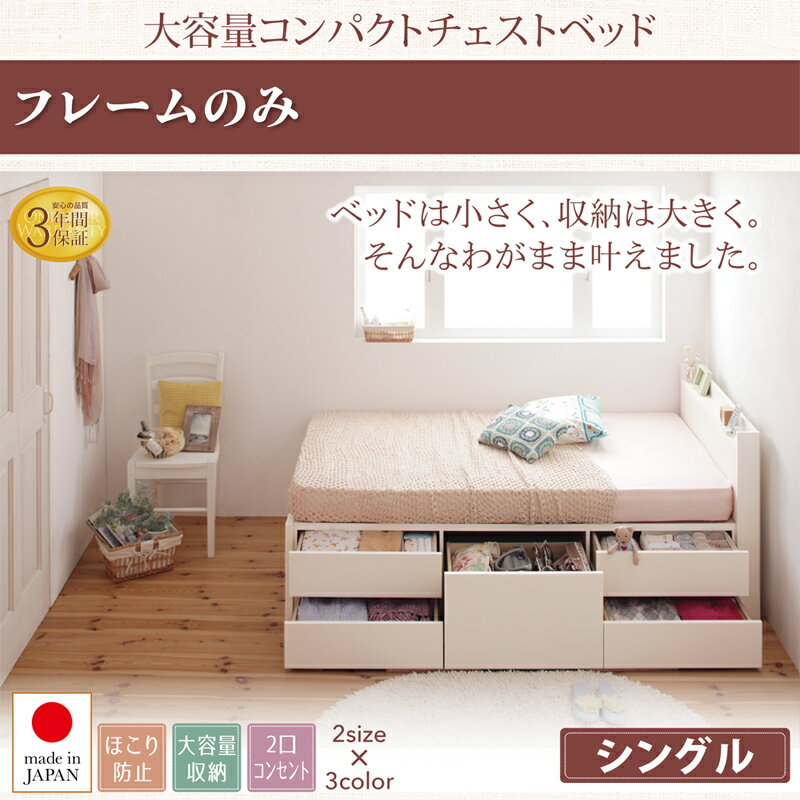 日本製 収納ベッド シングル 棚付きベッド コンセント付きベッド 大容量 チェストベッド Refes リフェス フレームのみ シングル ベッド ベット ベッド下収納 コンパクト 一人暮らし 引き出し付きベッド 収納付きベッド 木製 収納 一人暮らし