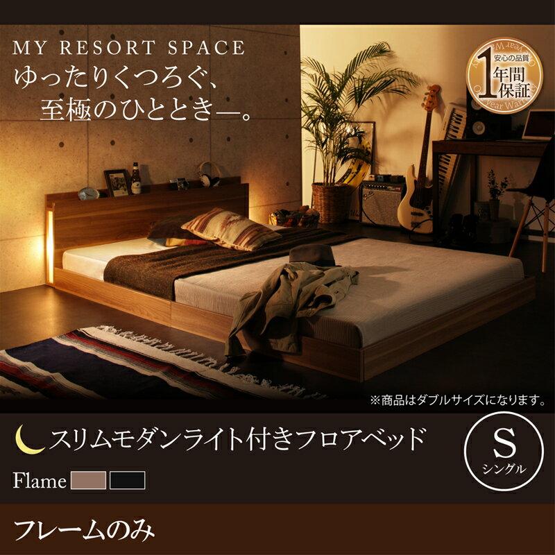 送料無料 ローベッド シングル コンセント付きベッド 照明付きベッド 棚付きベッド Crescent moon クレセントムーン フレームのみ シングルベッド ベッド ベット べっど フロアベッド 宮棚付きベッド ライト付きベッド 充電 低いベッド 木製 040115556