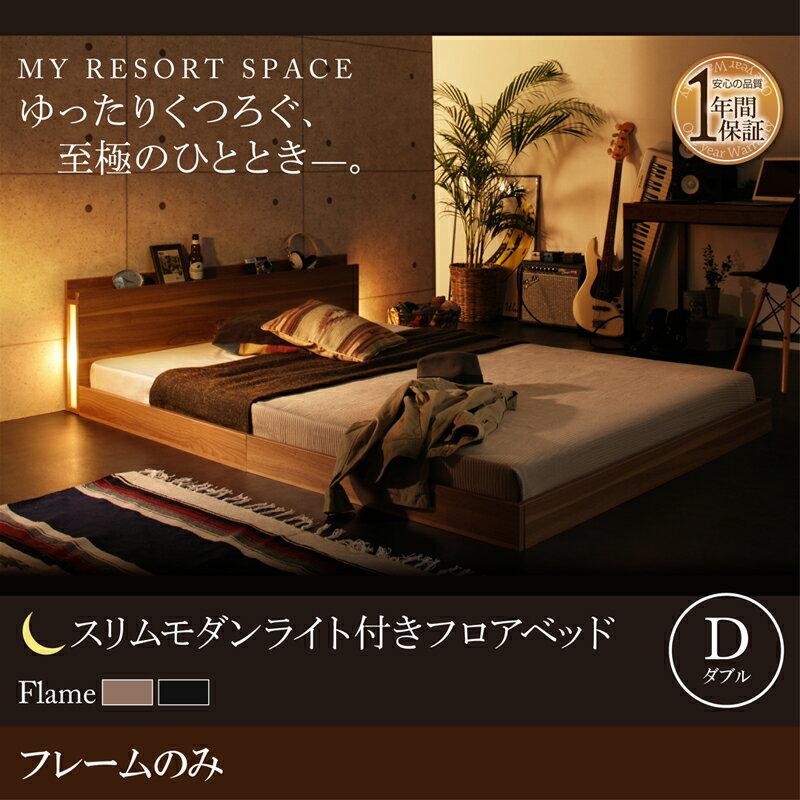送料無料 ローベッド ダブル コンセント付きベッド 照明付きベッド 棚付きベッド Crescent moon クレセントムーン フレームのみ ダブルベッド ベッド ベット べっど フロアベッド 宮棚付きベッド ライト付きベッド 充電 低いベッド 木製ベッド 040115558