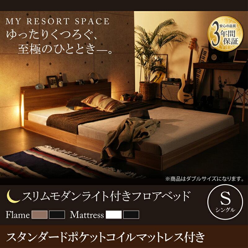 送料無料 ローベッド シングル コンセント付きベッド 照明付きベッド 棚付きベッド Crescent moon クレセントムーン スタンダードポケットコイルマットレス付き シングルベッド ベッド ベット べっど フロアベッド マットレス付き ライト付きベッド 木製ベッド 040115562