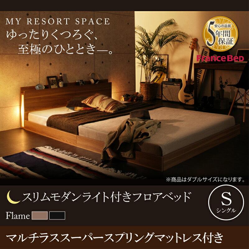 送料無料 ローベッド シングル コンセント付きベッド 照明付きベッド 棚付きベッド Crescent moon クレセントムーン マルチラススーパースプリングマットレス付き シングルベッド ベッド ベット べっど フロアベッド マットレス付き ライト付きベッド 木製 040115574