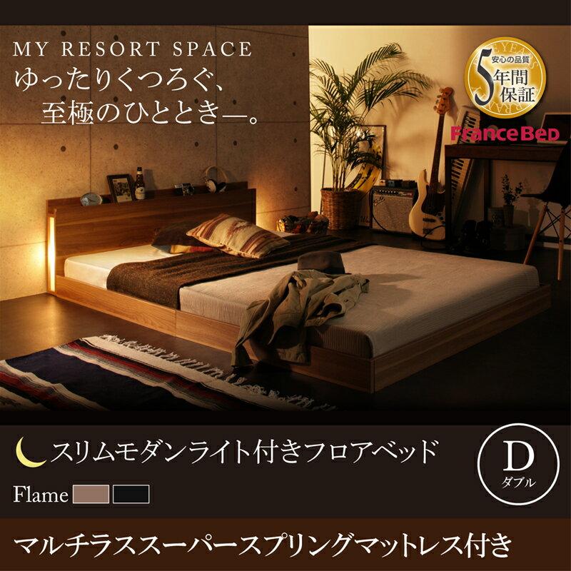送料無料 ローベッド ダブル コンセント付きベッド 照明付きベッド 棚付きベッド Crescent moon クレセントムーン マルチラススーパースプリングマットレス付き ダブルベッド ベッド ベット べっど フロアベッド マットレス付き ライト付きベッド 木製 宮棚 040115576