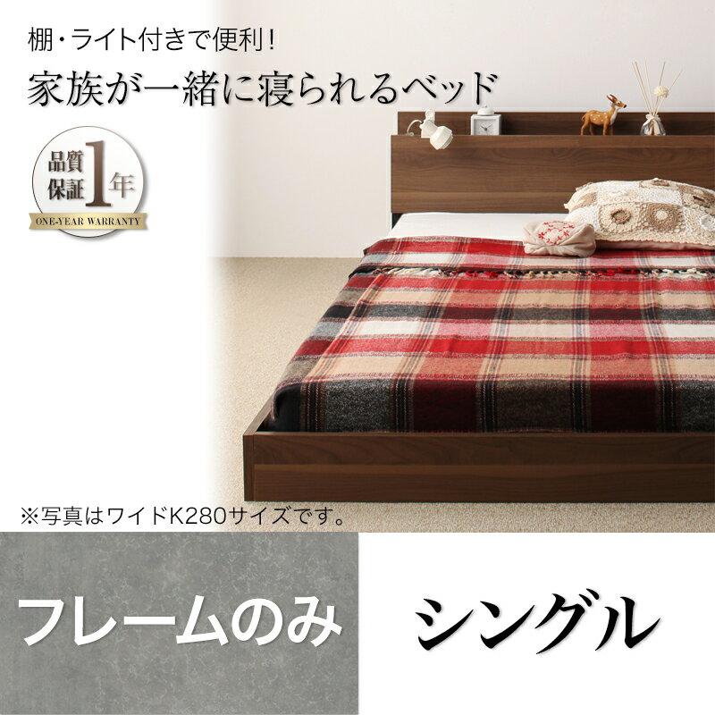 ローベッド 棚付きベッド 照明付きベッド シングル ENTRE アントレ フレームのみ シングルサイズ ベッド ベット ローベット 宮棚付きベッド ライト付きベッド コンセント付きベッド ヘッドボード モダン シンプル フロアベッド 子供 低いベッド Sサイズ